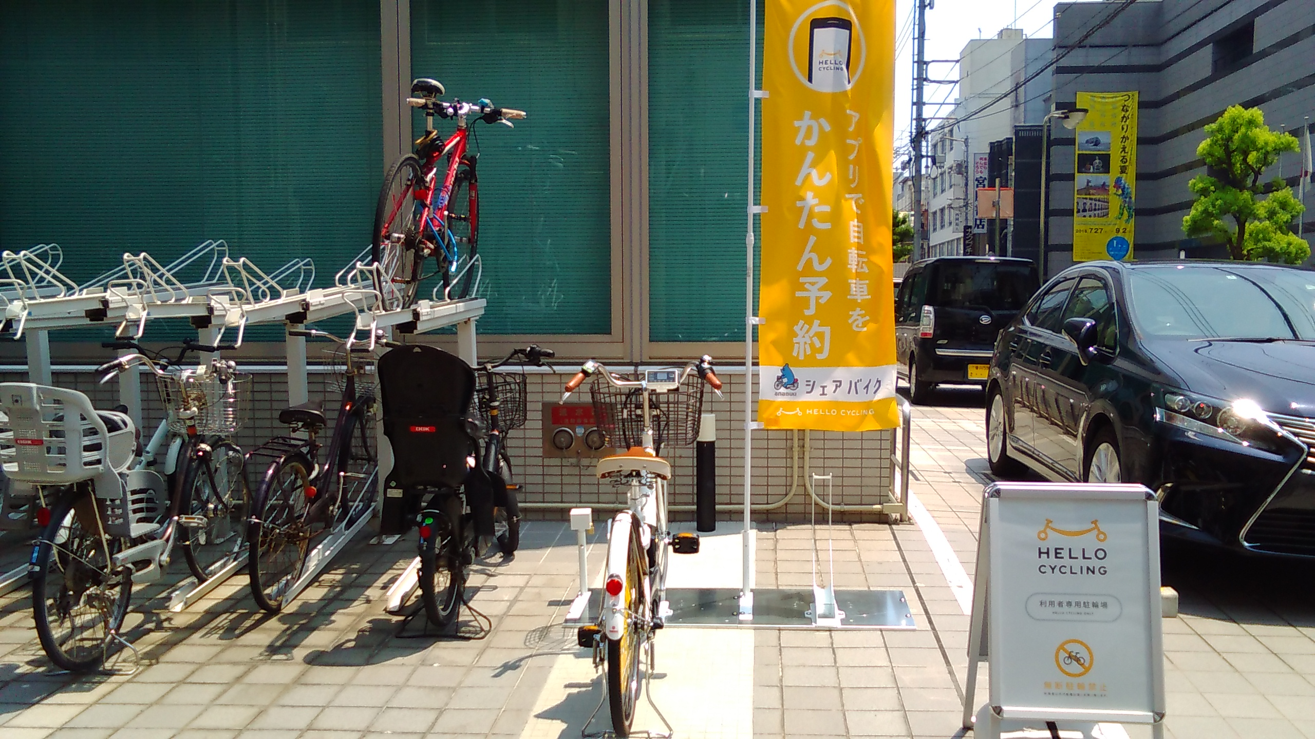 高松市美術館前(損保ジャパン高松ビル) (HELLO CYCLING ポート) image